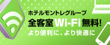 Wi-Fiのご案内