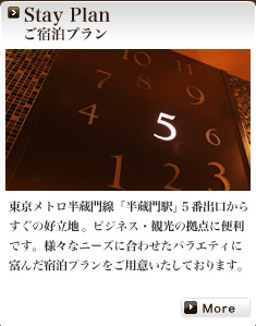 Stay Plan ご宿泊プラン
