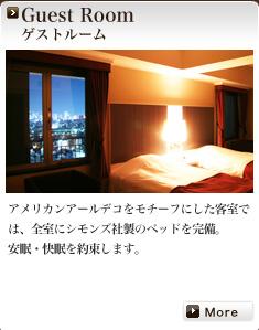 Guest Room ゲストルーム