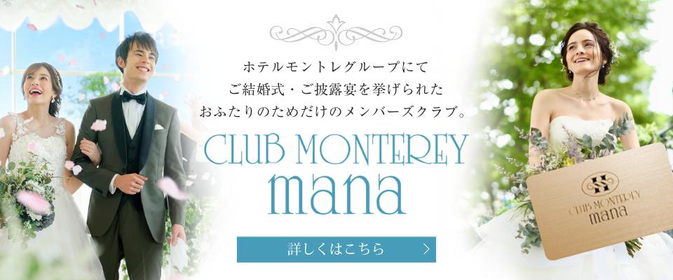 ウエディング 仙台 ホテルモントレグループ 公式サイト