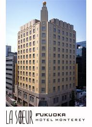 ホテルモントレ ラ・スール福岡