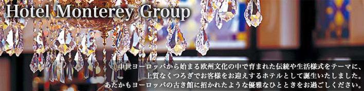 Hotel Monterey Group