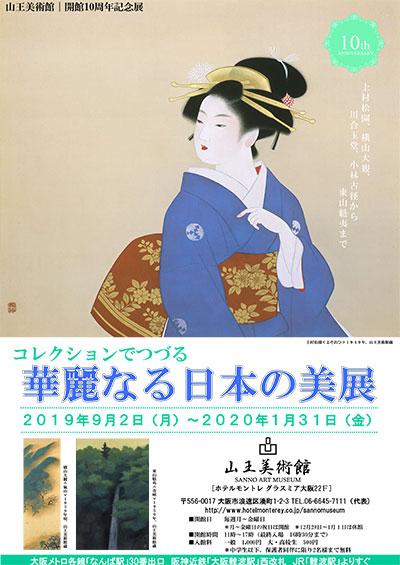 山王美術館 10周年記念展 コレクションでつづる「華麗なる日本の美展」